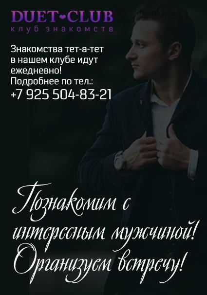 Клуб знакомств в москве для серьезных закрыт фитнес клуб зебра