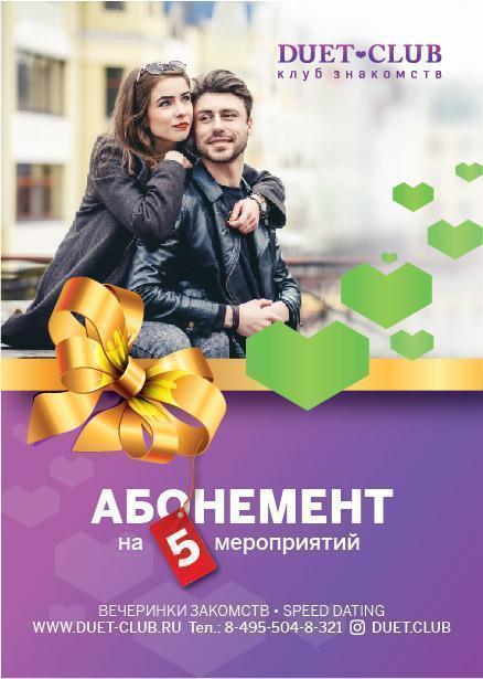 дуэт клуб знакомств москва официальный сайт