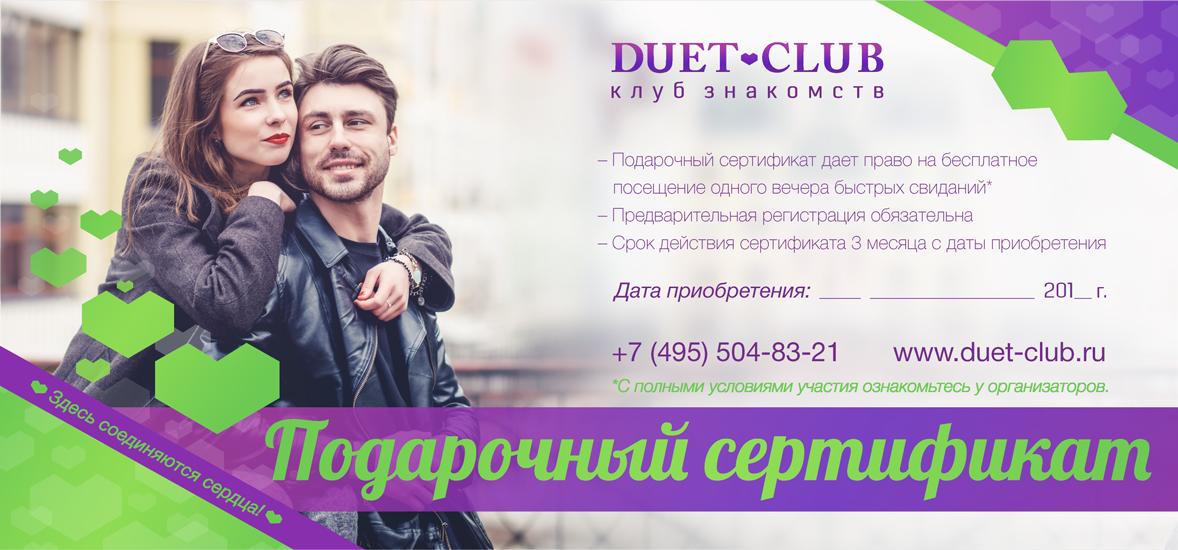 Клуб Знакомств Duet Club