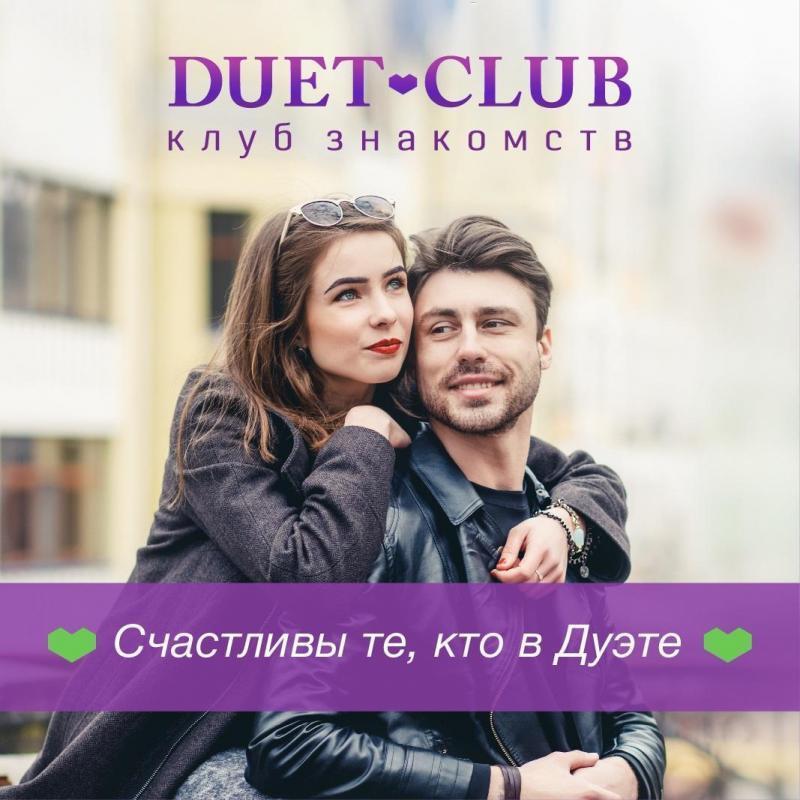 клуб знакомств дует